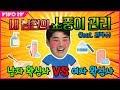 권혁수의 브라질리언 왁싱 생생후기🙊 | 송은이 김숙의 비밀보장