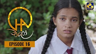 Chalo    Episode 16    චලෝ      03rd August 2021 Thumbnail