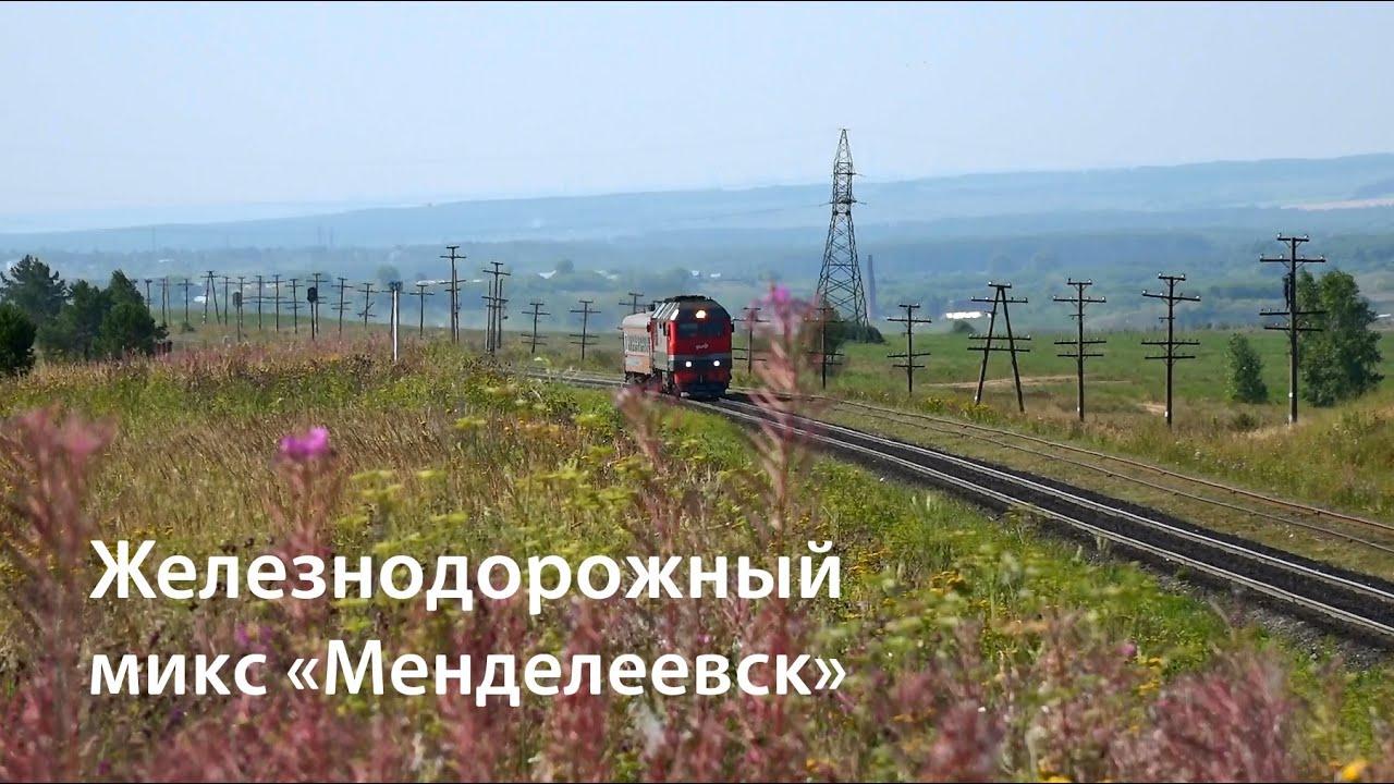 """Железнодорожный микс """"Менделеевск"""""""