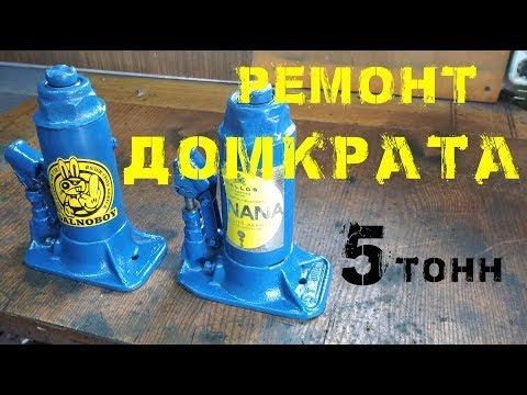 Ремонт Гидравлического Домкрата 5 тонн. Как отремонтировать старый домкрат.