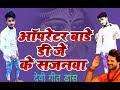 Operator Hawe Dj Ke Sajanwa Khesari Lal Devi Geet 2019 mp3 song Thumb