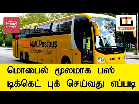 How To Book Bus Ticket At Low Price   Redbus Android App   Step By Step Tutorial   In Tamil 2019