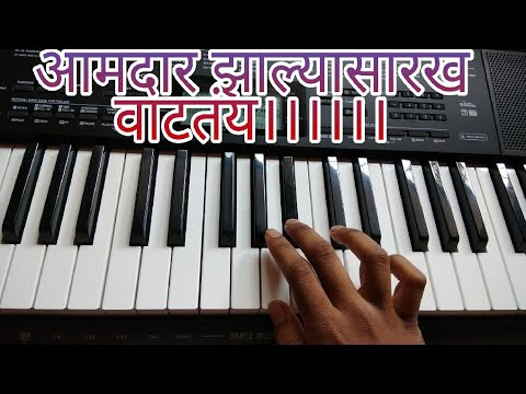 Aamdar Zalya Sarkha Vattay....On Piano...