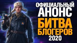 ВСТУПАЙ В LeBwa TEAM. БИТВА БЛОГЕРОВ 2020