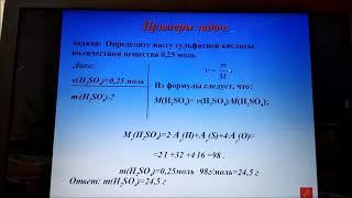 Химия, 8 класс - Количество вещества