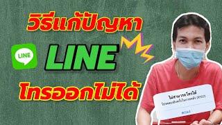 วิธีแก้ปัญหา LINE โทรออกไม่ได้ แบบง่ายๆ/Coco Smile screenshot 3