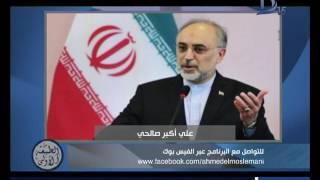 أحمد المسلماني: إيران بدأت تيأس من ترامب بسبب الملف النووي..فيديو