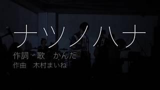 【愛ってなんなのさvol.2】ナツノハナ