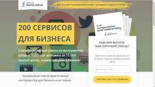 "Обзор чек-листа ""200 онлайн-сервисов"""