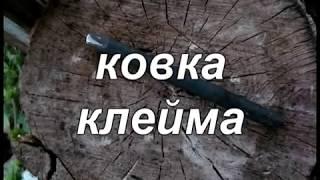 ковка клейма - BLACKSMITH 4