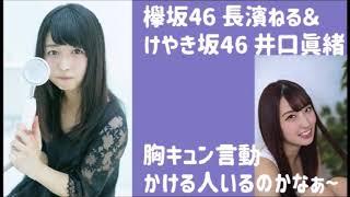 【関連動画】 欅坂46 長濱ねる けやき坂46 井口眞緒 あま~~~い https...