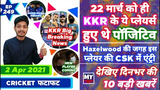 IPL 2021 - KKR Nitish Rana , RCB & 10 News | Cricket Fatafat | EP 249 | MY Cricket Production