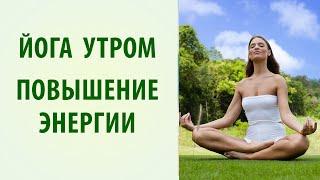 Утренняя йога. Упражнения для повышения энергии [Yogalife](Утренняя йога. http://stress.hatha-yoga.com.ua/ получи бесплатный видеотренинг+книга Когда не хватает сил, одолевает..., 2014-07-21T06:43:37.000Z)