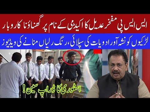 Rana Azeem Reveals More Horrible Facts About SSP Mufakhar Adeel | 18 February 2020 | 92NewsHD