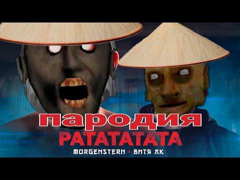 MORGENSHTERN feat ВИТЯ АК-47 - РАТАТАТА (пародия) Песня клип про гренни / MC NIMRED granny song
