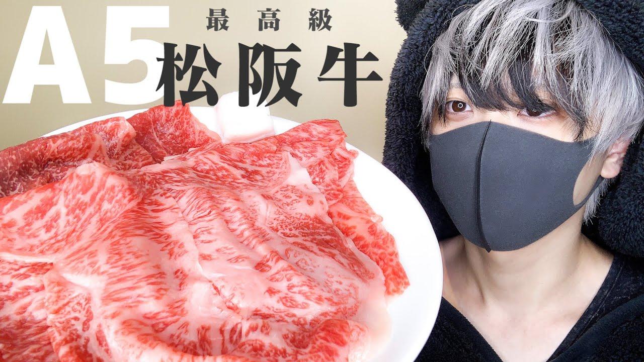 【飯テロ】ニート。人生初、松阪牛童貞卒業します。【最高級A5ランク】