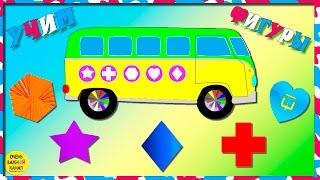 Волшебный фургон - учим фигуры и цвета. Часть 2. Развивающий мультфильм  для самых маленьких.