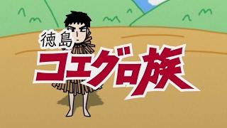 徳島県三好郡東みよし町 企業プロジェクト PRアニメ映像