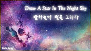잔잔한 피아노 음악 - 밤하늘에 별을 그리다 ( Relaxing Piano Music - Draw A Star In The Night Sky)   Tido Kang