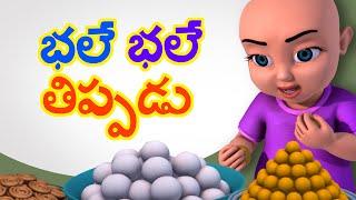 Bhale Bhale Thippadu Telugu Rhymes for Children