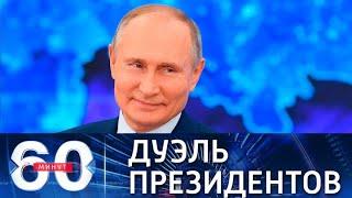 Путин вызвал на интернет-дуэль Байдена. 60 минут. Темы недели от 20.03.21 @60 минут