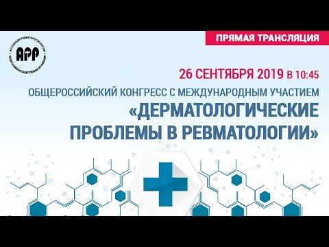 Конгресс с международным участием «Дерматологические проблемы в ревматологии»