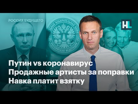 Путин Vs эпидемия. Продажные артисты за поправки. Навка платит взятку