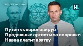 Путин vs коронавирус Продажные артисты за поправки Навка платит взятку