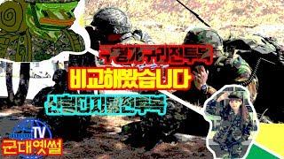 개구리군복 그리고 디지털군복 비교 (구형전투복vs신형전투복)