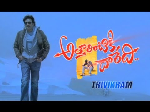 Attarintiki Daredi Song Teaser - Pawan Kalyan, Samantha - Atharintiki Daaredi Trailer Travel Video