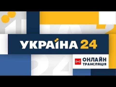 Україна 24 ОНЛАЙН