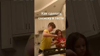 Как готовить сосиску в тесте