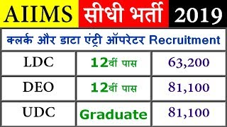 AIIMS Recruitment 2019 for Clerk, LDC, UDC, DEO, Data Entry Operator