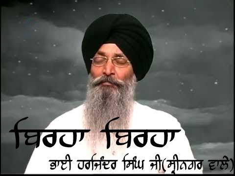 Birha Birha-Bhai Harjinder Singh Ji(Srinagar wale)