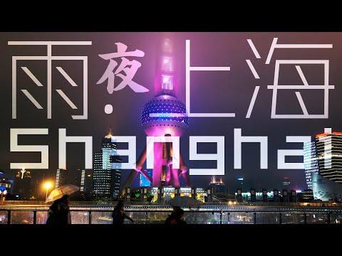 台灣人遊上海1 超美的雨中夜景! 逛迪士尼旗艦店+淮海路上海環貿iapm商場 Shanghai Travel Vlog【阿平遊記】4K