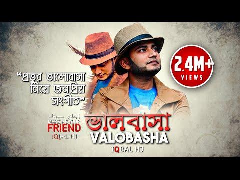 Iqbal HJ - VALOBASA - ভালবাসা - الحب في الله - LOVE  - Official