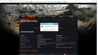 Помогите устранить ошибку при установке игры World Of Tanks.