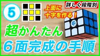 【マジで出来る!】超かんたん6面完成手順「第5段階目」【ルービックキューブ】 thumbnail