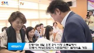안동시 여성친화도시 시민참여단 발대식 권영세시장 안동시…