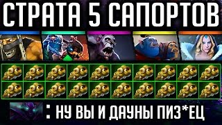 ТАКТИКА 5 САПОРТОВ | WITCH DOCTOR DOTA 2