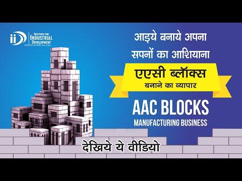 कैसे शुरू करे AAC Blocks Manufacturing Business | How To Start AAC Blocks Manufacturing Business