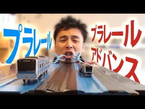 徹底比較プラレールアドバンスの素晴らしさを肌で体感 Japanese railway toys