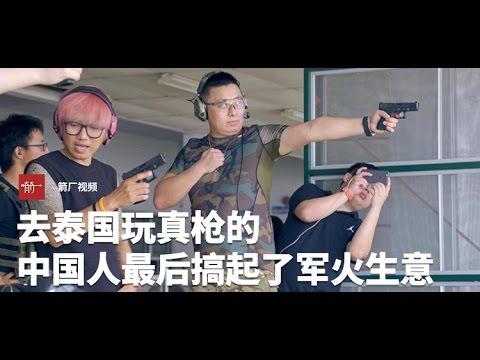 """【箭厂视频】去泰国玩真枪的中国人,最后搞起了""""军火生意"""""""