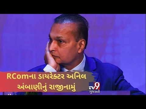 Anil Ambani Resigns As Reliance Communications Director | Tv9GujaratiNews