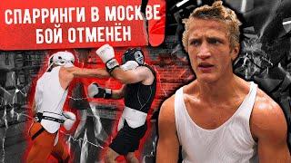 Спарринги в Москве. Бой отменен. Братья Воробьевы. Путь к чемпионству.