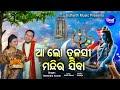 Aa Lo Tulasi Mandira Jiba Special Jagara Bhajanଶବଙକ ଦରଶନ କରବ Narendra Kumar AkashSasmita mp3