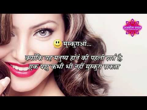 Muskurao Kyoki… Motivational Sayings in Hindi ~ Anmol Vachan