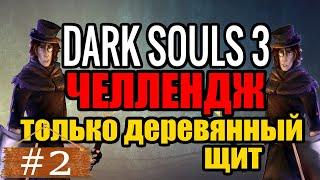 🛡️Dark Souls 3 💀ЧЕЛЛЕНДЖ💀 Только Деревянный щит [#2]