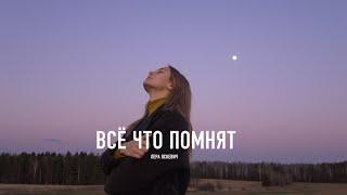 Смотреть клип Лера Яскевич - Всё Что Помнят