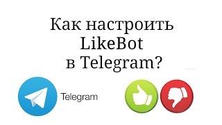 Telegram LikeBOT - Как настроить бота в телеграм канале или чате.